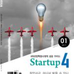 창업과 취업 전문 월간지 'Startup4(스타트업4)' 창간