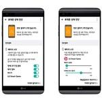 LG전자, 인공지능 활용해 스마트폰 원격 AS 개시