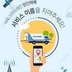 한진, 31일까지 '택배사업 특화서비스명' 공모