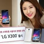 LG전자, 고성능 실속형 스마트폰 'LG X300' 출시