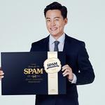 CJ제일제당, 올해 설 선물세트로 스팸 매출 '1천억' 목표