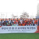맥도날드, 부산아이파크와 '부산시 교사 대상 축구연수' 진행