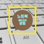 [카드뉴스] 노트북 배터리 사용시간의 비밀