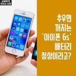 [카드뉴스] 추우면 꺼지면 '아이폰6s' 배터리, 정상이라고?