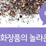 [카드뉴스] 아무도 알려주지 않는 천연 화장품의 비밀
