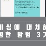 [카드뉴스] '택배조회' 클릭했다 헉~...스미싱 완벽 방어법 3가지