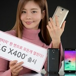 LG전자, 실속형 스마트폰 'LG X400' 출시