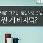 [카드뉴스] '전시품' 가구는 품질보증 못 받아...싼 게 비지떡?