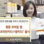 모바일홈·앱카드·전자지갑을 하나로 'KB국민카드(+앱카드)' 출시