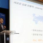 위성호 신한은행장 '초격차 리딩뱅크' 만들겠다 다짐...'디지털' '글로벌' '협치' 강조