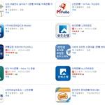 은행들의 도넘은 '앱팔이'...부모님 스마트폰에 은행 앱 수두룩