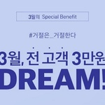 LF몰, 전고객 '3만 마일리지' 드림 이벤트
