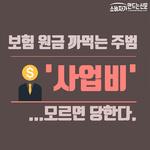 [카드뉴스] 보험 원금 까먹는 주범 '사업비'...모르면 당한다