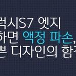 [카드뉴스] 갤럭시S7 엣지 툭하면 액정 파손, 예쁜 디자인의 함정?!