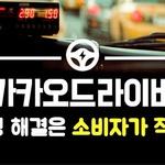 [카드뉴스] 카카오드라이버, 분쟁 해결은 소비자가 직접?