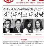 신세계그룹, 전국 9개 대학서 '2017 지식향연' 개최