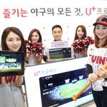 LG유플러스, 'U+프로야구' 앱 출시