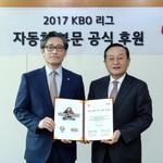 기아차, 2017 KBO 리그 자동차부문 공식 후원