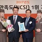 아시아나항공, 항공 전 부문 '국가고객만족도' 1위 달성