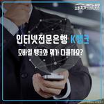 [카드뉴스] 인터넷전문은행 'K뱅크', 모바일 뱅크와 뭐가 다를까요?