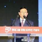 [현장스케치] 롯데그룹 50주년, 'Lifetime Value Creator' 비전 밝혀