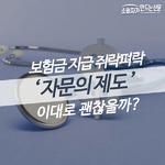 [카드뉴스] 보험금 지급 쥐락펴락 '자문의 제도', 이대로 괜찮을까?