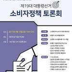 소비자단체, 14일 국회서 '대통령선거 소비자정책 토론회' 개최