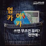 [카드뉴스] '엄카' '아카' 뜯어보니 이런 함정이...