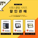 """""""25% 할인이라더니 구성 누락"""" vs. """"수강권 대신 추가 구성"""""""