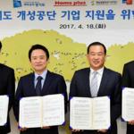홈플러스, 경기도 개성공단 입주 기업 지원 나서