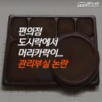 [카드뉴스] 편의점 식품 어떻게 만들길래...혼밥족들 분통