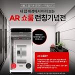 하이마트, 휴대전화 앱에서 가전제품 '증강현실 쇼룸' 서비스 개시