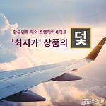 [카드뉴스] 황금연휴 해외 호텔예약사이트 '최저가'의 덫