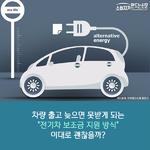 [카드뉴스] 이상한 전기차 보조금 지원...출고 늦으면 빈손될 수도
