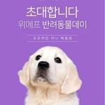 위메프, 15일 본사 1층서 '반려동물데이 미니박람회' 개최