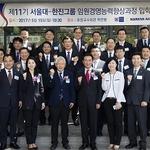 한진그룹, 신임임원 '임원 경영능력 향상과정' 진행
