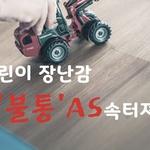 [카드뉴스] 어린이 장난감 '불통' AS 속터져
