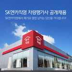 SK엔카직영, 하반기 차량평가사 공개 채용
