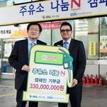에쓰오일, 한국사회복지협의회에 후원금 3억3천만 원 전달
