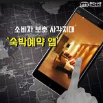 [카드뉴스] 숙박 예약 앱 소비자 보호 사각지대...규정마련 시급