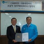 KB국민카드, 카포스와 업무 제휴… 차량정비 자영업자와 상생 발전 도모