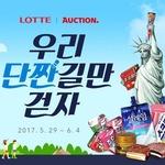 옥션, 죠스바·수박바·스크류아이스바 오픈마켓 단독 출시