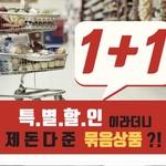 [카드뉴스] '1+1' 특별 할인 알고 보니 돈 다 받는 그냥 묶음판매?!