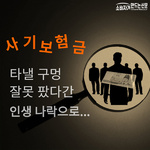 [카드뉴스] 사기 보험금 타낼 구멍 잘못 팠다간 인생 나락으로