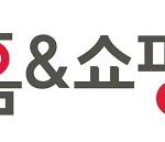 홈앤쇼핑, 업계 최초 '홈앤캐피탈' 설립해 중소 협력사에 저금리 자금 지원