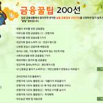 금감원 '금융꿀팁' 9개월 만에 조회수 332만 건 돌파