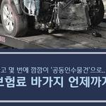 [카드뉴스] 사고 몇 번에  '공동인수물건' 전락...대책없는 보험료 바가지