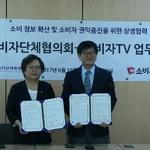 소비자단체協-한국소비자TV, 소비자 권익증진 위한 '업무협약' 체결
