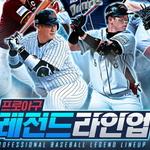 넵튠 모바일 야구게임 레전드라인업, '자동 진행 리그' 전격 도입