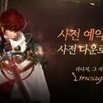 엔씨소프트 리니지M, 20일 사전 다운로드 개시